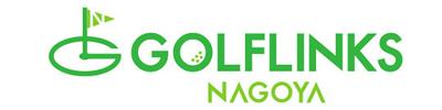 GOLFLINKS NAGOYA 全打席最新のシミュレーター導入のインドアゴルフ